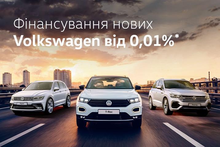 Volkswagen_0,01