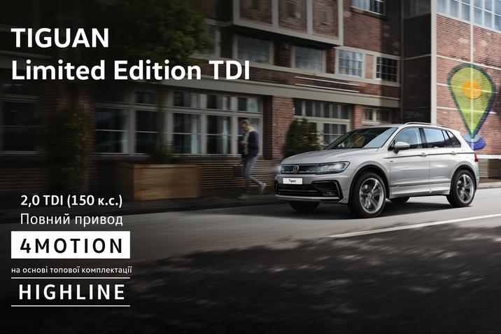 Tiguan Limited Editiom TDI