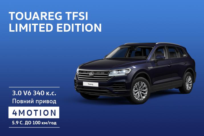 Touareg TFSI Limited Edition